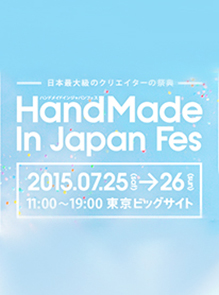 HandMade In Japan Fes 2015