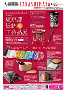 第58回東京都伝統工芸品展