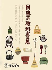 民藝の教科書展