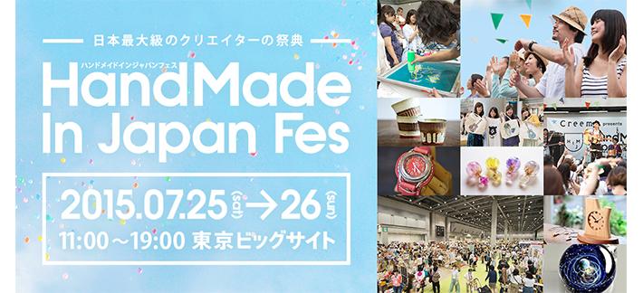 HandMade In Japan Fes 2015